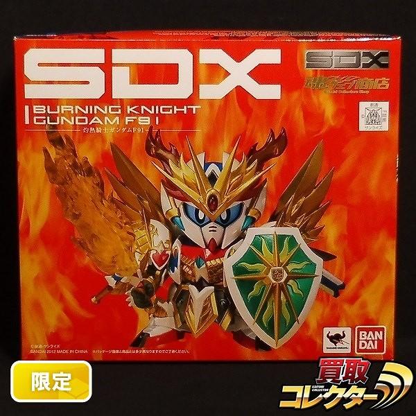 魂ウェブ限定 SDX 灼熱騎士ガンダムF91 / SDガンダム外伝