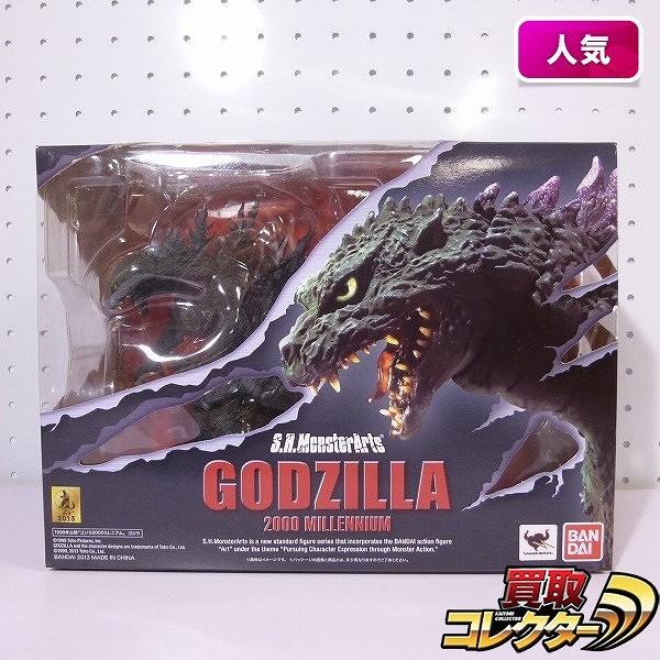 S.H.MonsterArts モンスターアーツ ゴジラ 2000 ミレニアム