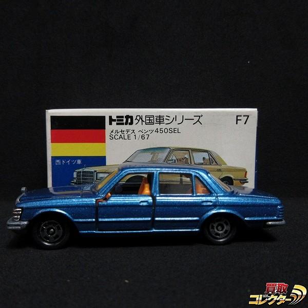 トミカ 青箱 日本製 F7-1-13 メルセデスベンツ 450SEL