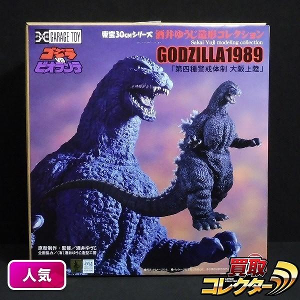 エクスプラス 酒井ゆうじ造形コレクション ゴジラ1989 大阪上陸