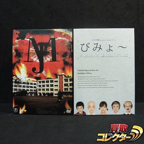 AKB48 マジっすか学園 ひかりTV コント びみょ~ DVD-BOX