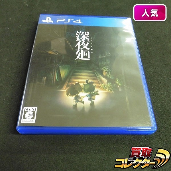 PS4 ソフト 深夜廻 しんよまわり