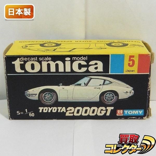 トミカ 黒箱 日本製 1/60 No.5 トヨタ 2000GT シルバー