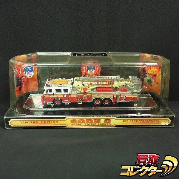 CODE3 1/64 Aerialscope ニューヨーク 消防車 / はしご車