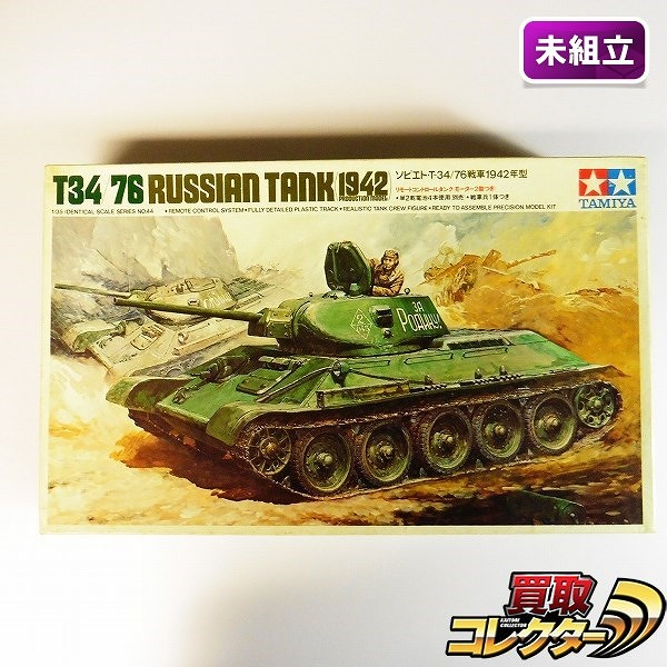 小鹿タミヤ 1/35 リモコン ソビエト T-34/76戦車 1942年型