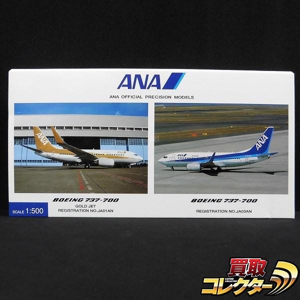 全日空 ANA 1/500 NH52002 ボーイング 737-700 2機セット