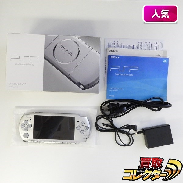 PSP-3000 メタリックシルバー アダプタ 箱説有 / PlayStation