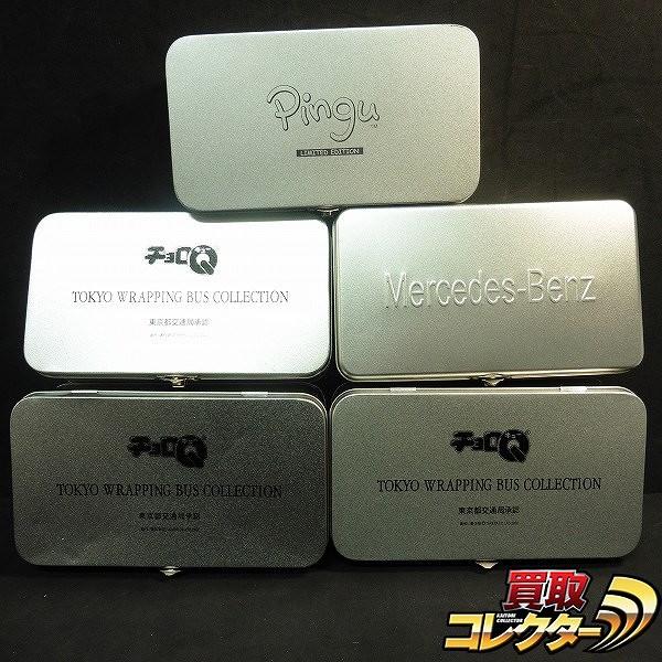 チョロQ 東京ラッピングバス コレクション 3種 ピングーバス 他