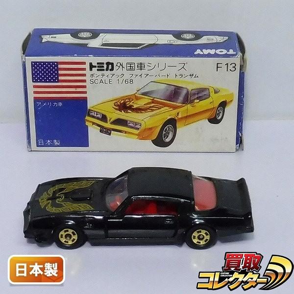 トミカ 青箱 F13 ボンティアック ファイヤーバード トランザム 黒