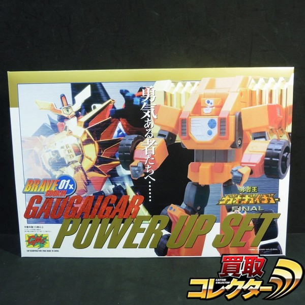 CM's BRAVE合金 01X 勇者王ガオガイガー パワーアップセット