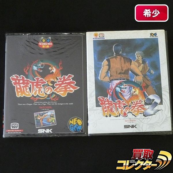 NEO GEO ROM 龍虎の拳1 2 ネオ ジオ ロム / SNK