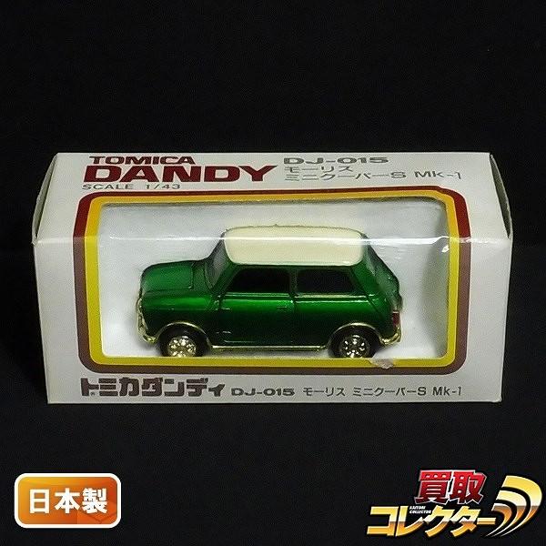 トミカ ダンディ DJ-015 モーリス ミニクーパーS Mk-1 日本製