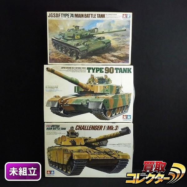 タミヤ 1/35 陸自 74式 90式戦車 英陸軍 デザートチャレンジャー