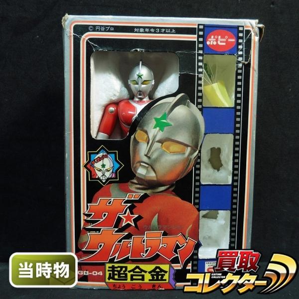 ポピー 超合金 GB-04 ザ☆ウルトラマン ウルトラマンジョー