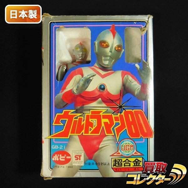 ポピー 超合金 CB-21 ウルトラマン80 当時物 日本製
