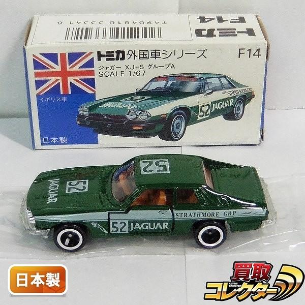 トミカ 外国車シリーズ 青箱 日本製 ジャガー XJ-S グループA