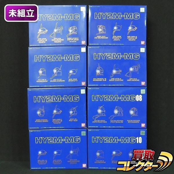 MG 1/100 HY2M-MG シリーズ 8種 01 02 03 04 05 06 08 10