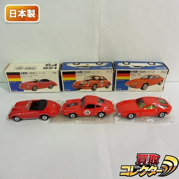 トミカ 青箱 日本製 ポルシェ F9 356 F17 911S F53 928