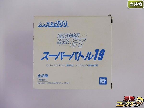 ドラゴンボール カードダス スーパーバトル19 ボックス 当時物