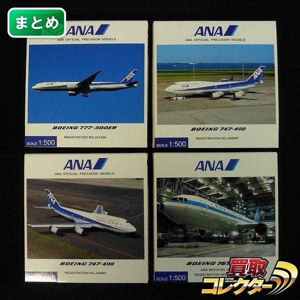 全日空商事 1/500 ANA ボーイング747-400 767-300 777-300ER