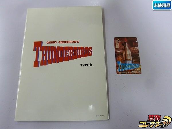 サンダーバード テレカ TYPE A 6枚 + 非売品 1枚 未使用