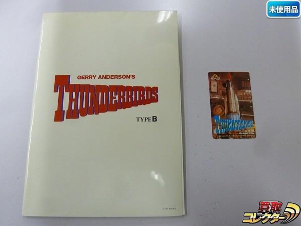 サンダーバード テレカ TYPE B 6枚 + 非売品 1枚 未使用