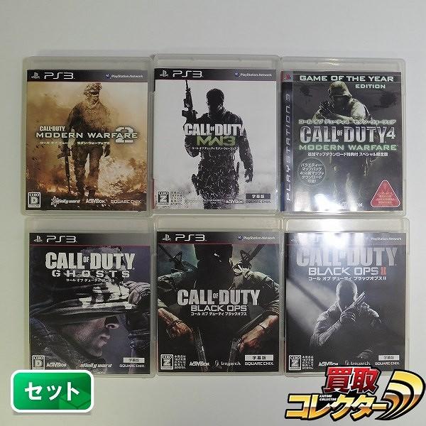 PS3ソフト コールオブデューティ ブラックオプス ゴースト 他