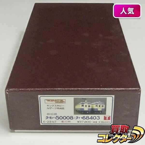 キングスホビー 飯田線 クモハ50008 クハ68403 Nゲージ完成品