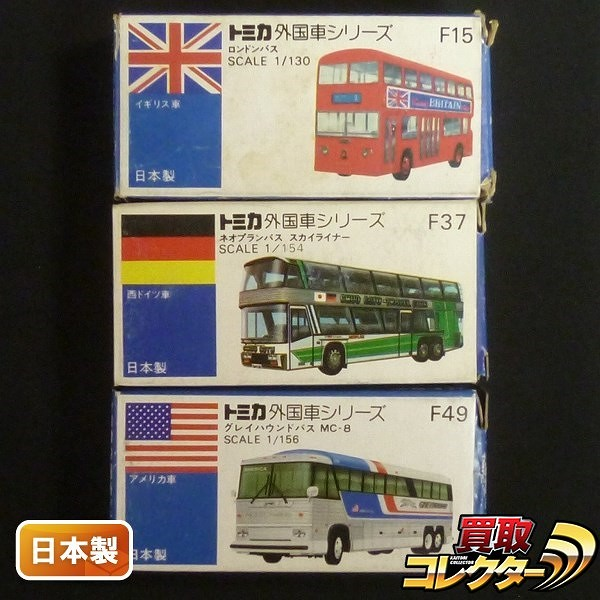トミカ 青箱 F15 37 49 ロンドンバス ネオプラン 他 日本製
