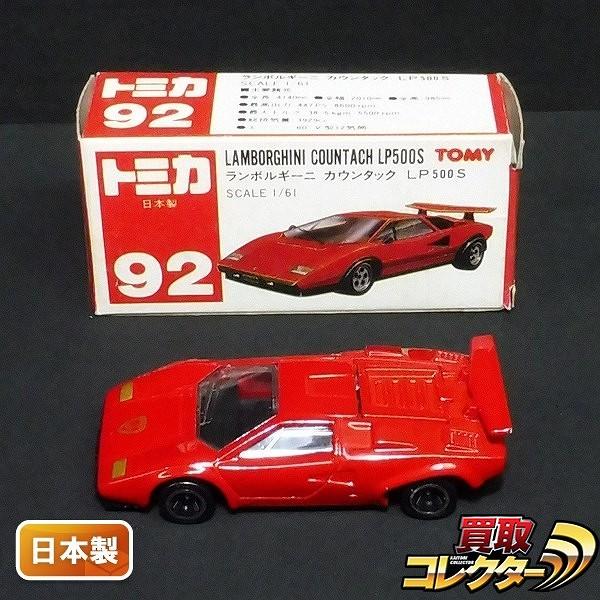 トミカ 赤箱 赤文字 ランボルギーニ カウンタック LP500S 日本製