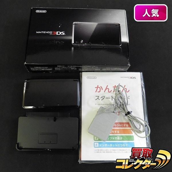 ニンテンドー 3DS コスモ ブラック 本体 Nintendo 任天堂_1