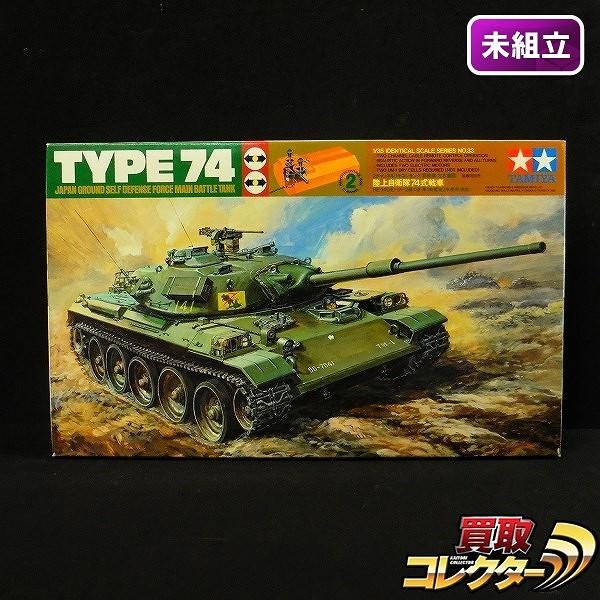 タミヤ 1/35 2チャンネルリモコンタンク 陸上自衛隊74式戦車