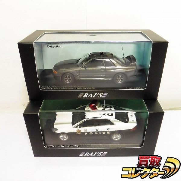 RAI'S 1/43 トヨタ クラウン GRS200 スカイラインGT-R パトカー