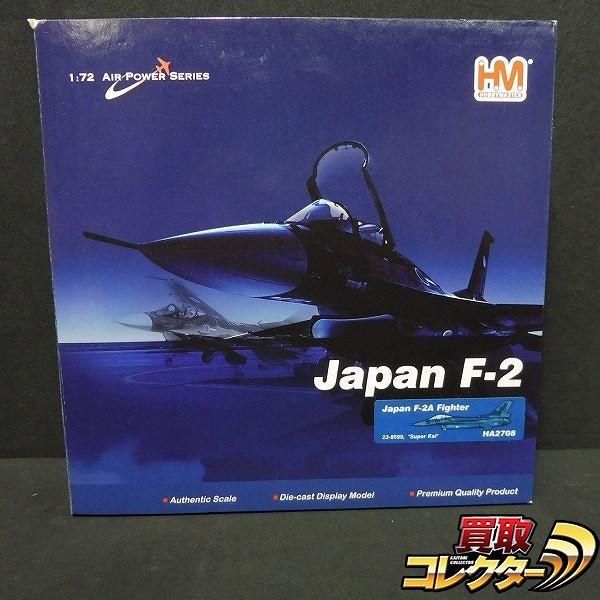 ホビーマスター 1/72 F-2A スーパー改 航空自衛隊 HA2708