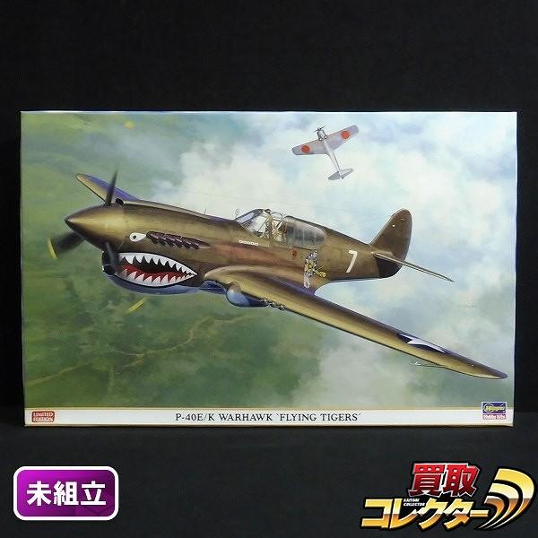 ハセガワ 1/32 P-40E/K ウォーホーク フライングタイガース