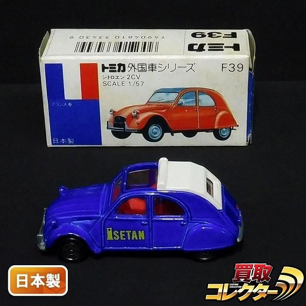 トミカ 青箱 F39 シトロエン 2CV 外国車シリーズ 国産 日本製