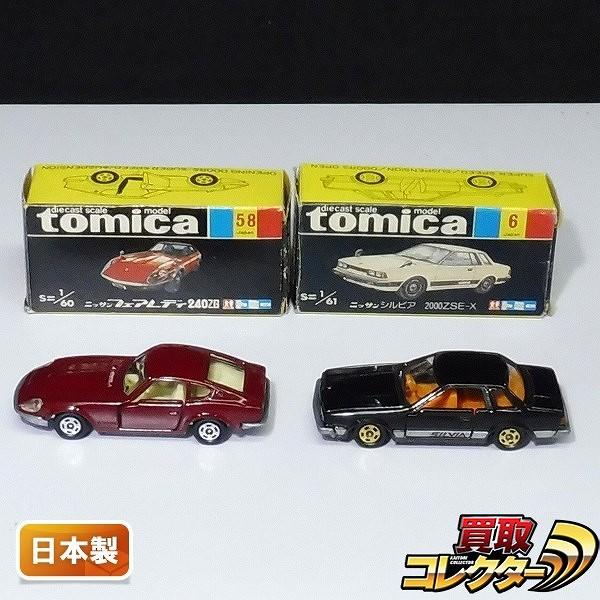 トミカ 黒箱 日本製 日産 フェアレディ240ZG シルビア 2000ZSE-X