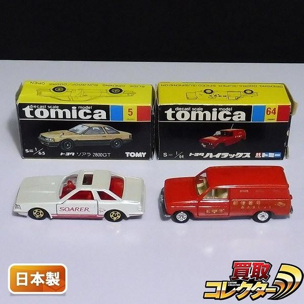 トミカ 黒箱 トヨタ ハイラックス ソアラ2800GT 国産 日本製