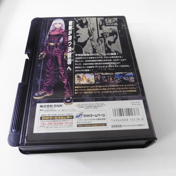 ネオジオ ソフト ROM ザ・キング・オブ・ファイターズ 2000 箱説_2