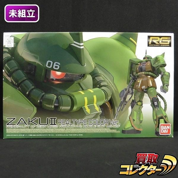 RG 1/144 ガンプラ EXPO限定 ザクⅡ リアルカラー ver._1