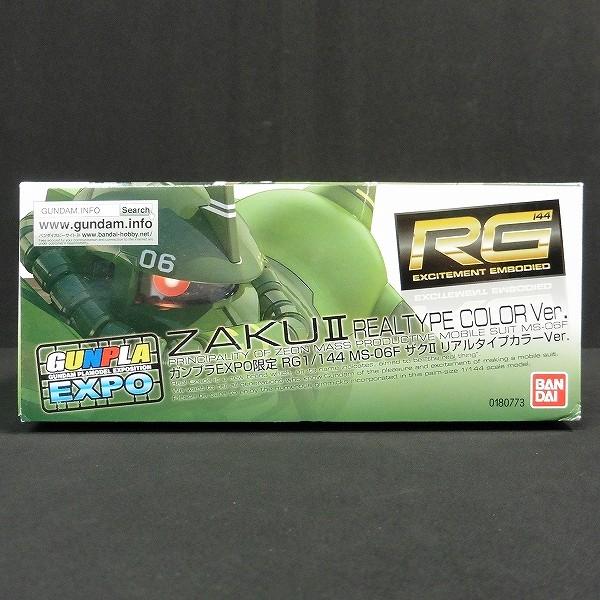RG 1/144 ガンプラ EXPO限定 ザクⅡ リアルカラー ver._2