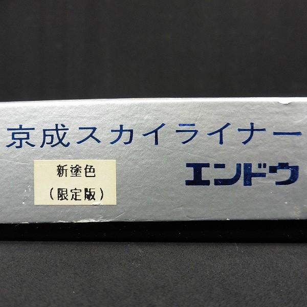 エンドウ 京成スカイライナー 限定版 新塗色 6両セット_2