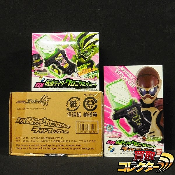 DX仮面ライダークロニクルガシャット2songs ver. 他_1