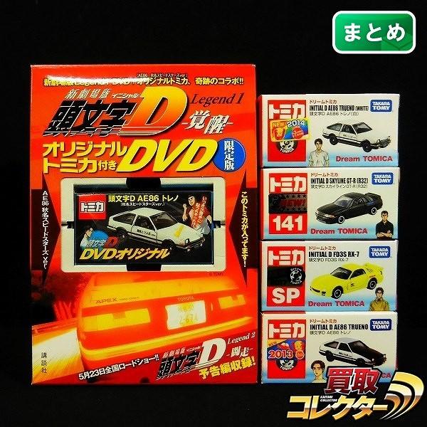 トミカ 頭文字D AE86 トレノ 新劇場版 覚醒 トミカ付 DVD 他_1