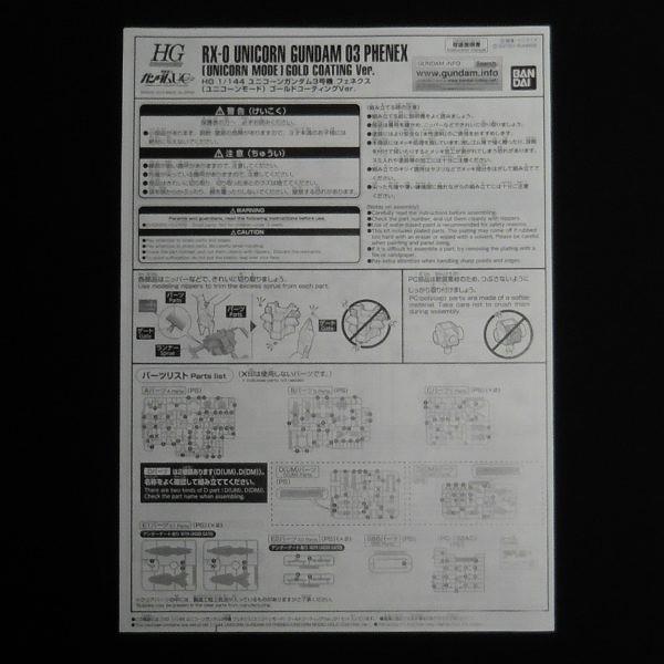 HG 1/144 3号機 フェネクス ユニコーンモード ゴールドコーティングVer. 限定_2