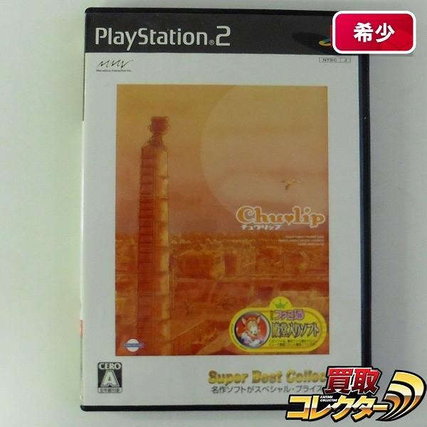 PS2 ソフト チュウリップ Chulip_1