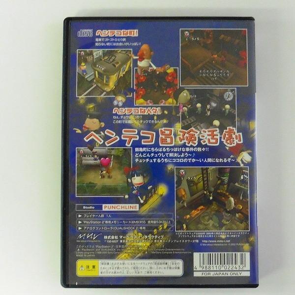 PS2 ソフト チュウリップ Chulip_2
