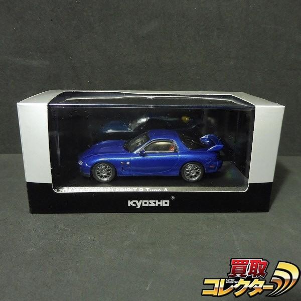 京商 1/43 マツダ RX-7 FD3S スピリット R Type-A ブルーマイカ_1