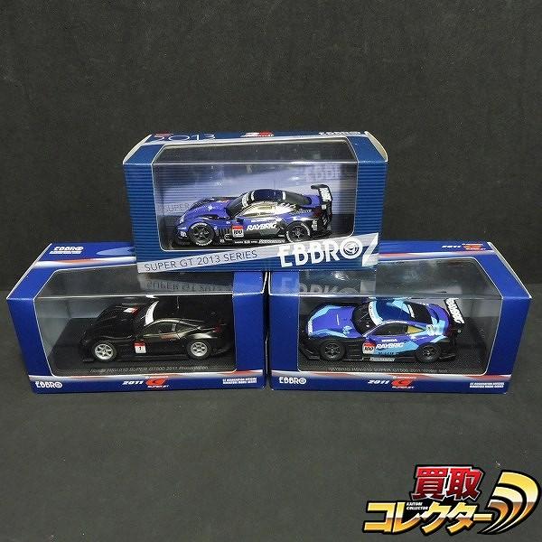 エブロ 1/43 RAYBRIG HSV-010 SUPER GT500 2011 3種_1