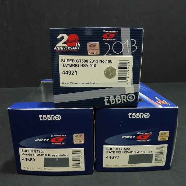 エブロ 1/43 RAYBRIG HSV-010 SUPER GT500 2011 3種_2